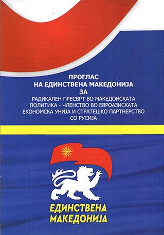 edinstvena-makedonija-proglas