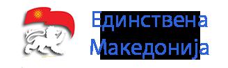 edinstvenamakedonija.mk