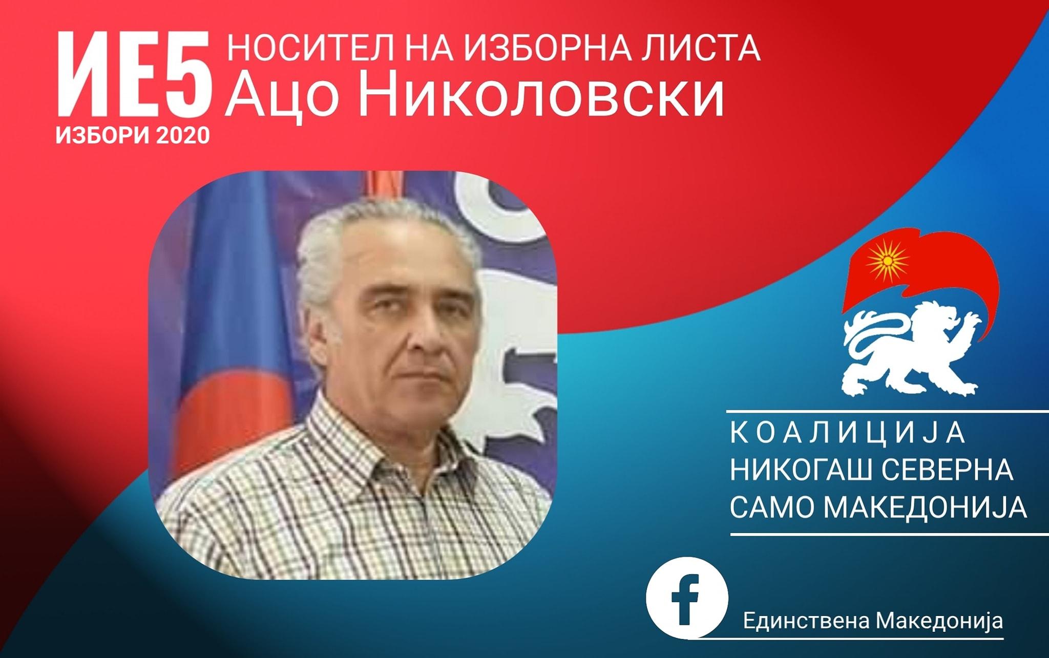 Ацо Николовски носител на листа во петтата изборна единица