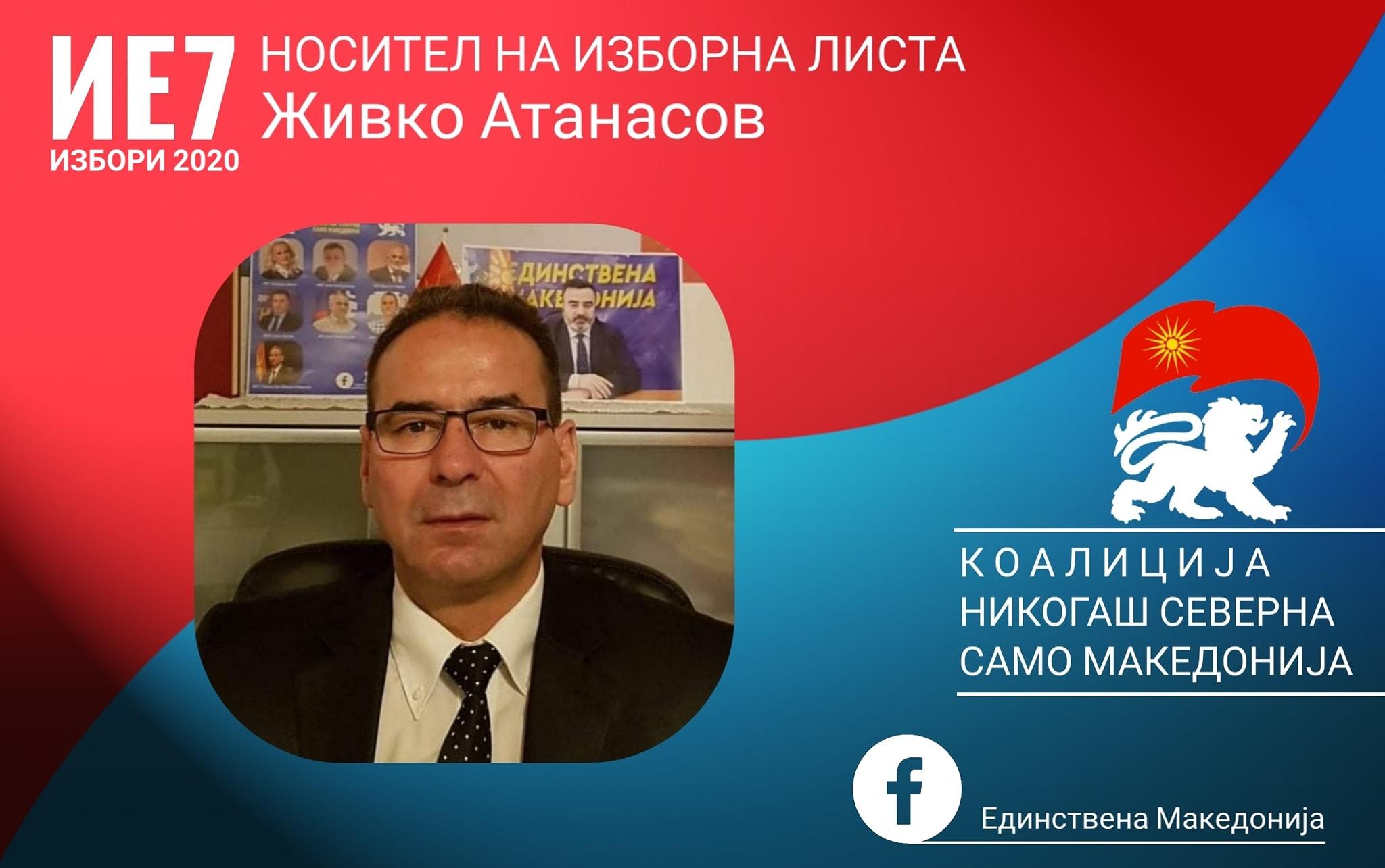 Живко Атанасов носител на листа во седмата изборна единица