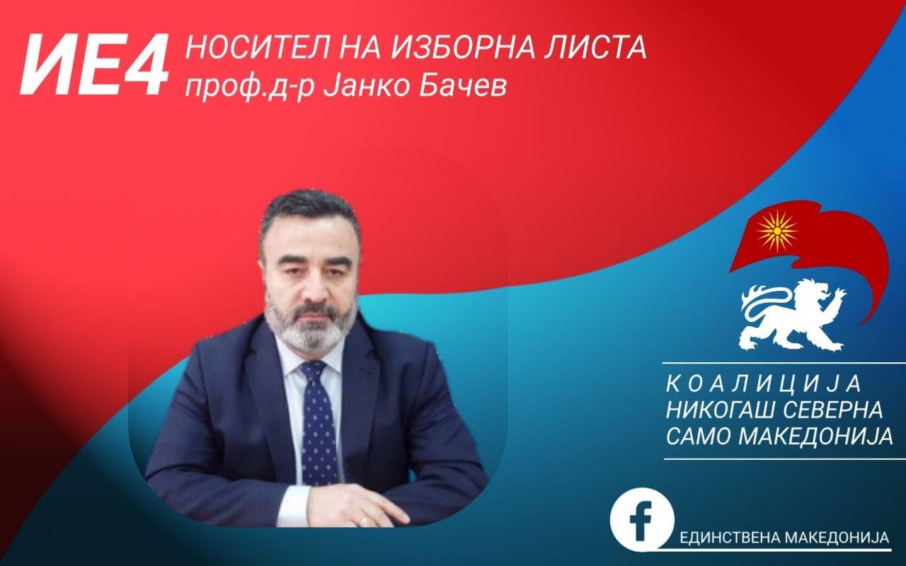 Јанко Бачев носител на листа во четвртата изборна единица