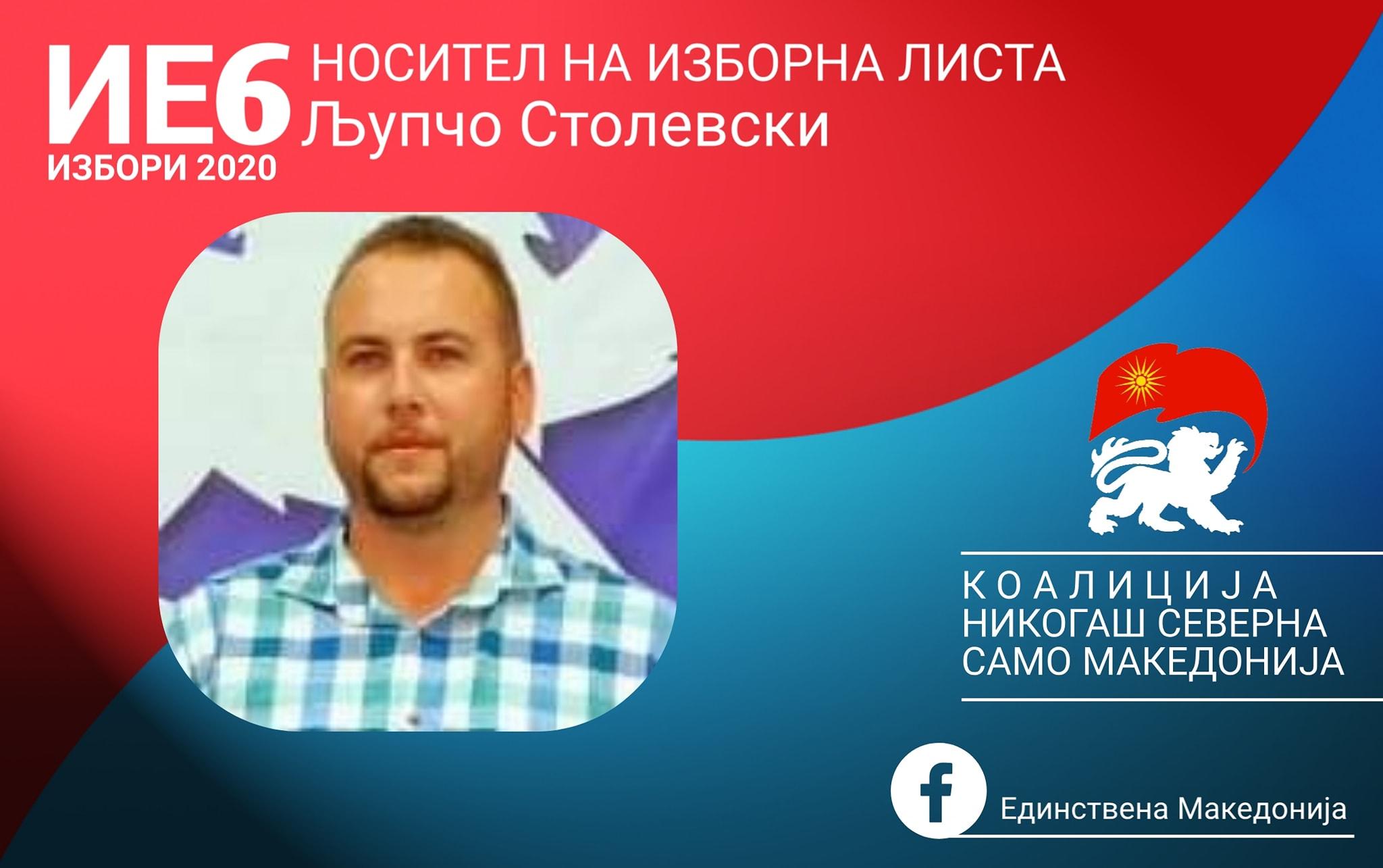 Љупчо Столевски носител на листа во шестата изборна единица